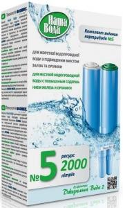 Наша Вода комплект №5 «Родниковая Вода 2»: 1 040 руб., купить в Донецке, описание, отзывы